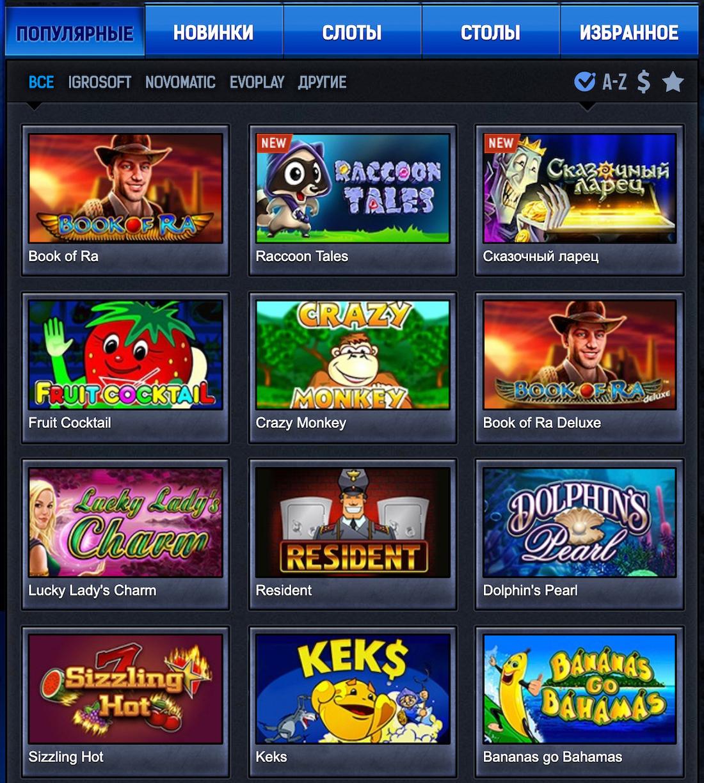 Игровые автоматы для андроид играть онлайн