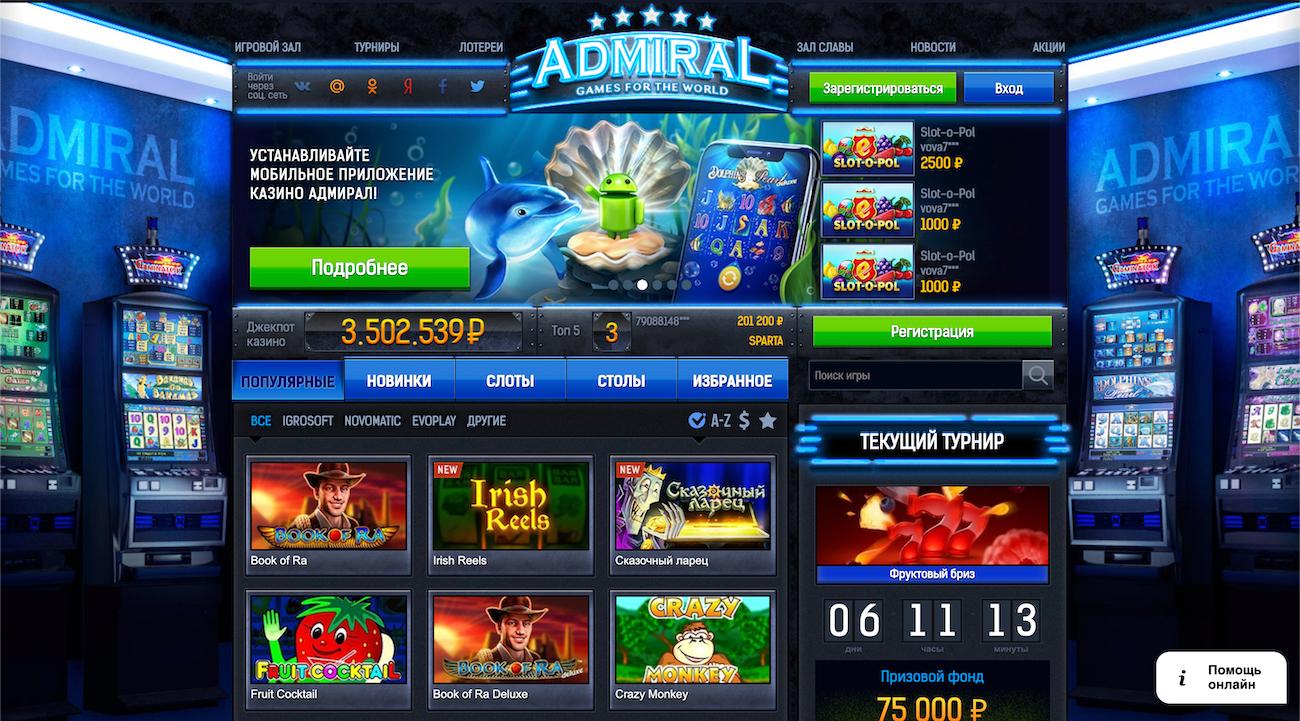 Программа для выигрывания в онлайн казино