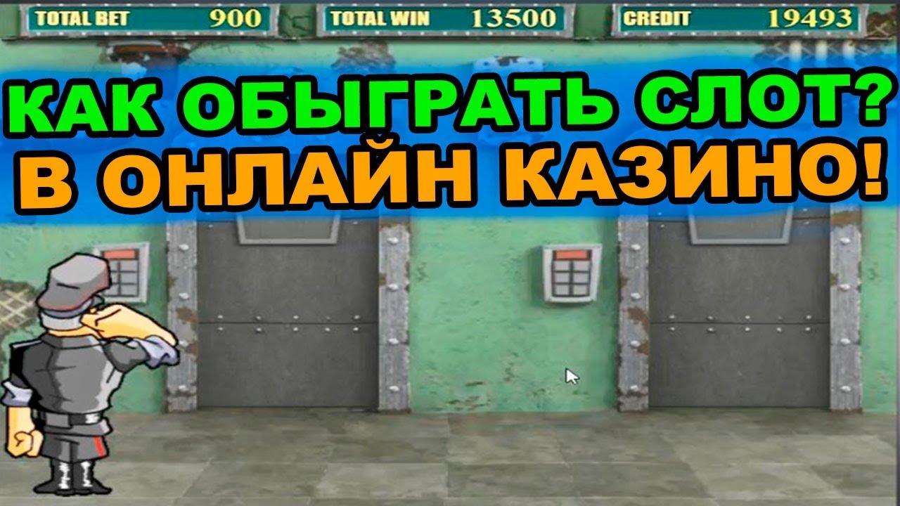 Магия против казино краткий курс для игроков скачать