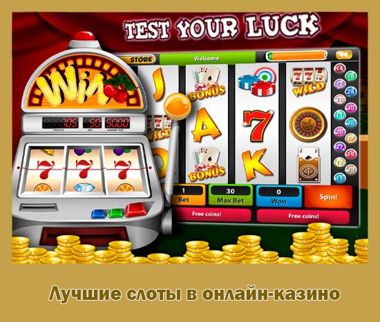 Джекпот игровые автоматы казино онлайн бесплатно без куплю игровые аппараты gaminator novomatic atronic